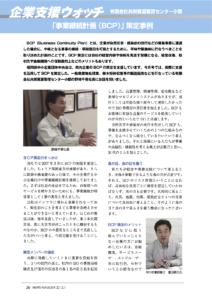 福岡県中小企業団体中央会「NEWSふくおか1月号」