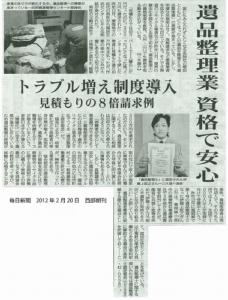 毎日新聞 2012.02.20
