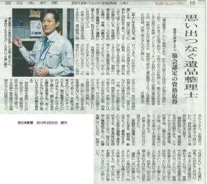 西日本新聞掲載120125