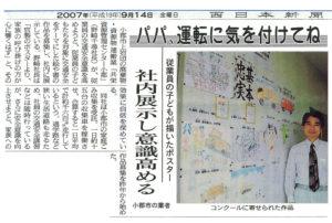 西日本新聞 2007.9.14