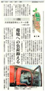 2008/8/21 西日本新聞