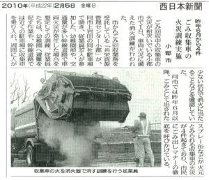 西日本新聞 2010.02.05