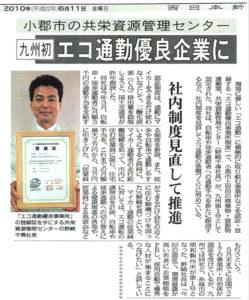 西日本新聞 2010.6.11