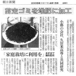 朝日新聞 2005.04.15