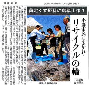 讀賣新聞 2005.04.15