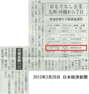 3月28日日経新聞掲載 「おもてなし経営企業選」を経産省が選定