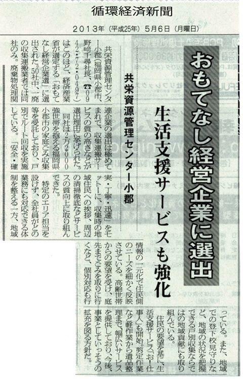 循環経済新聞5.6