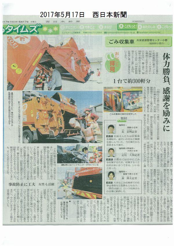 西日本新聞子ども記者取材記事