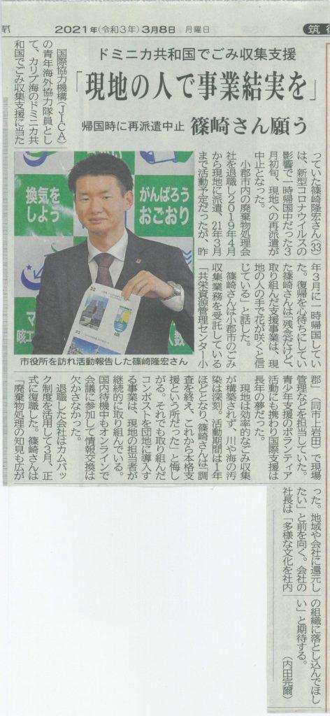 西日本新聞20210308_篠崎